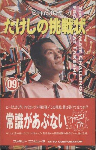 Takeshi_no_Chosenjo_boxart