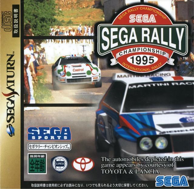 page0001-50px-SegaRally_SS_jp_manual.pdf.jpg